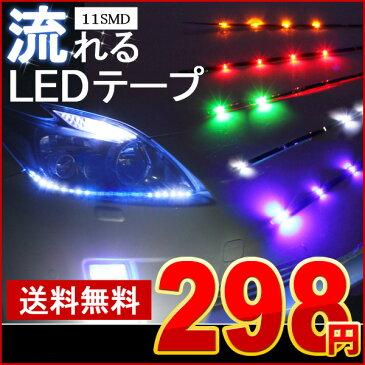 【ネコポス】 流れる LEDテープライト 30cm シーケンシャル 11灯 12V ホワイト アンバー 選べる5色 1本 防水 イルミネーション ウィンカー カーテシ ポジション フットランプ