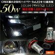 フォグ LED フォグランプ LED 50W H8 H11 PSX24W PSX26W H16 HB4 SMD 採用 純正交換 バルブ CREE LED