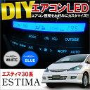 【ポイント10倍】エスティマ 30系 エアコンパネル LED バルブ 照明 交換セット 選べる2色 内装 カスタム パーツ