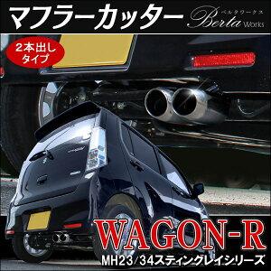 独占販売 ワゴンR スティングレー 専用設計 マフラーカッター【送料無料】ワゴンR スティングレ...
