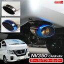 日産 キャラバン NV350 E26 マフラーカッター 大口径 シルバ...