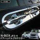 NBOX N-BOXカスタム JF3 JF4 ドアノブ ドアハンドル プロテク...