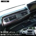 NBOX N-BOXカスタム JF3 JF4 助手席側 エアコン メッキ ベゼ...