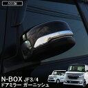 NBOX N-BOXカスタム JF3 JF4 メッキ ドアミラー サイドミラー...