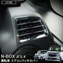 【ポイント10倍】【ネコポス】 新型NBOX JF3 JF4 運転席側...
