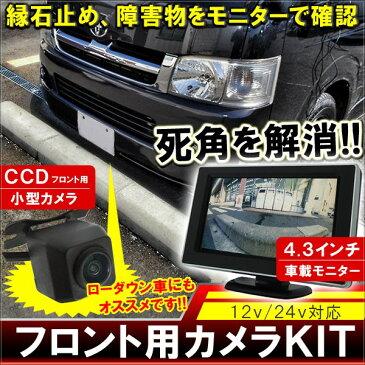 ハイエース 200系 フロントビューカメラキット モニター付 4.3inch CCD 小型 トヨタHIACE フロントカメラ サイドビュー サイドドア 防水 防塵 カメラ 小物 カスタム アクセサリー フロント