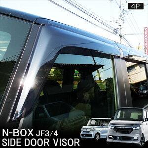 新型NBOX N-BOXカスタム JF3 JF4 バイザー ドアバイザー サイドバイザー ドア 4P セット スモーク Nボックス エヌボックス カスタム パーツ ドレスアップ【宅配】