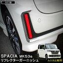 【予約】新型 スペーシアカスタム MK53S メッキ リフレクター...