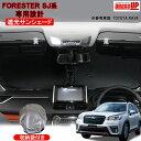 スバル フォレスター SJ系 サンシェード 車種車用 車 フロン...