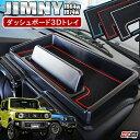 新型ジムニー JB64 パーツ ジムニーシエラ JB74 ダ...