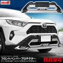 トヨタ 新型 RAV4 50系 パーツ フロントバンパープロテクター...