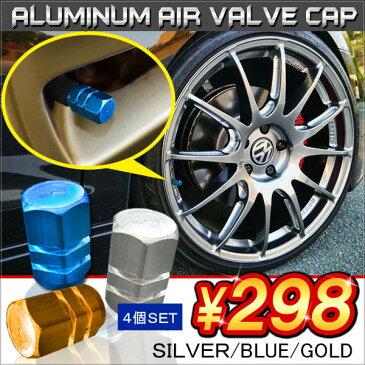 【ネコポス】 エアバルブ キャップ 新型 タイヤ 4個セット 選べる3色 ホイール用 エアーバルブ 外装 アクセサリー 車 カー用品 ブルー シルバー ゴールド トヨタ