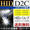 【ポイント10倍】HID D2S D2R D2C バルブ バーナー 2個セット 純正交換 UVカット加工 石英ガラス採用 ヘッドライト 照明 パーツ 部品 カスタム 改造 アルファード 10系 エスティマ 30 40 デリカD5