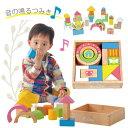 積み木 ブロック 木のおもちゃ 音が出るおもちゃ 子供用 楽...
