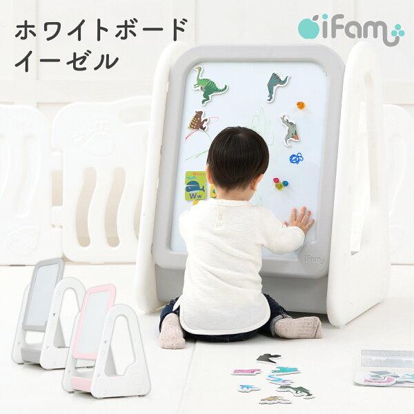 おえかきボードキッズホワイトイーゼルマグネットボードお絵かきボードおもちゃ収納付きおしゃれ子ども子ども部屋子供部屋ifamif8