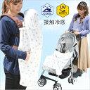 抱っこ紐 ケープ 春夏 UVカット 紫外線防止 赤ちゃん 日よけ カバー 抱っこひも マルチケープ ベビーカー 薄手 フード クリップ 接触冷感 zemzem zem21
