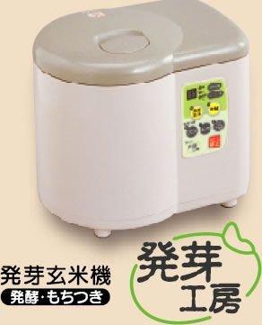 【新品】【HCH-50G】MK(エムケー精工)発芽玄米機「発芽工房」発酵・もちつき
