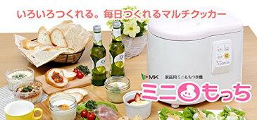 【新品】 エムケー精工(MK精工) マイコン もちつき機 「ミニもっち」 3-5合タイプ RM-05MN