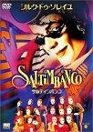 【新品】 サルティンバンコ、シルク・ドゥ・ソレイユ [DVD]
