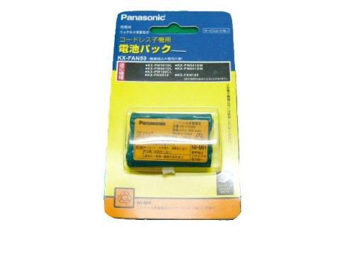【新品】 Panasonic コードレス子機用電池パック おたっくす用 KX-FAN50