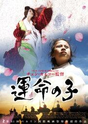 【新品】 運命の子 [DVD]
