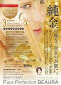 【新品】 24K Beauty BAR BEAURA 純金 超音波美顔器 フェイスパーフェクションビオーラ BM-2【日本製】