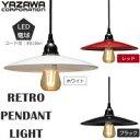 【新品】 ヤザワ 小型ペンダント【コード吊】(ブラック)YAZAWA レトロペンダントライト Y07PDR05L01BK