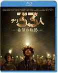 【新品】 チリ33人 希望の軌跡 [Blu-ray]