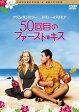 【新品】 50回目のファースト・キス コレクターズ・エディション [DVD]