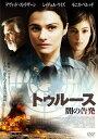 【新品】 トゥルース 闇の告発 [DVD]
