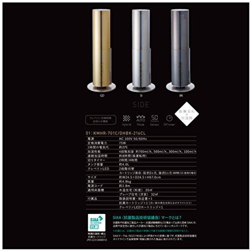 【新品】ムード加湿器ハイブリッド式ミラークレベリンLED搭載シルバーKMHR-701CSI