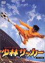 【新品】 少林サッカー デラックス版 [DVD]