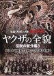 【新品】 やくざの全貌 伝説の親分編3 [DVD]