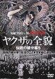【新品】 やくざの全貌 伝説の親分編5 [DVD]
