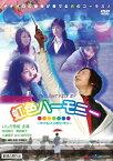 【新品】 虹色ハーモニー~マイ・レインボウ・マン~TWILIGHT FILE IV [DVD]