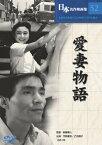【新品】 愛妻物語 [DVD] COS-052