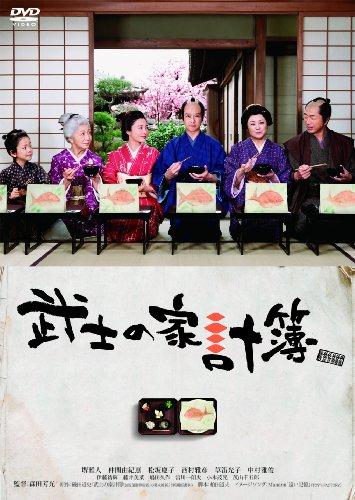【新品】 武士の家計簿(初回限定生産2枚組) [DVD]