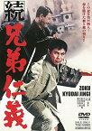 【新品】 続 兄弟仁義 [DVD]