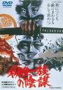 【新品】 柳生一族の陰謀 [DVD]