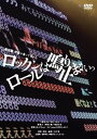 【新品】 劇場版 神聖かまってちゃん ロックンロールは鳴り止まないっ [DVD]