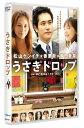 【新品】 うさぎドロップ [DVD]
