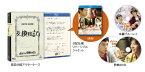 【新品】 ボクたちの交換日記 (ブルーレイ初回限定版) [Blu-ray]