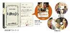 【新品】 ボクたちの交換日記 (DVD初回限定版)