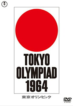 【新品】 東京オリンピック 東宝DVD名作セレクション]