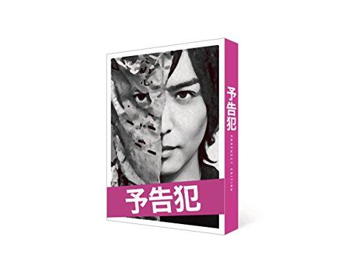 【新品】 映画 「予告犯」 (外付特典なし) [Blu-ray]