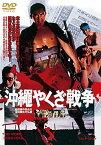 【新品】 沖縄やくざ戦争 [DVD]