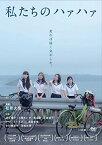 【新品】 私たちのハァハァ [DVD]