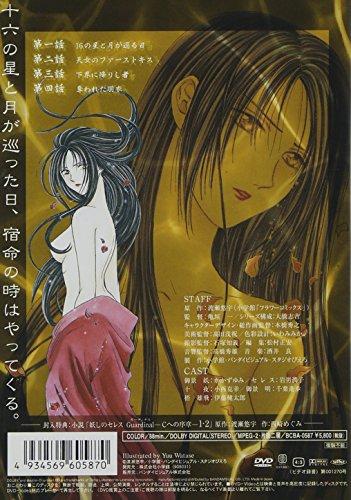 【新品】 妖しのセレス(1) [DVD]