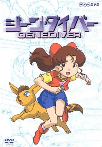 【新品】 ジーンダイバー DVD-BOX:ドリエムコーポレーション