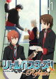 リトルバスターズ! ~Refrain~1 (BDゲーム「西園美魚密室殺人事件?」、EX朱鷺戸沙耶ルート...